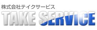 板金塗装・カーコーティングの大阪、株式会社テイクサービス(take-service.jp)
