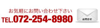 板金塗装・カーコーティング、クルマの事なら何でもお問い合わせ下さい。072-254-8980