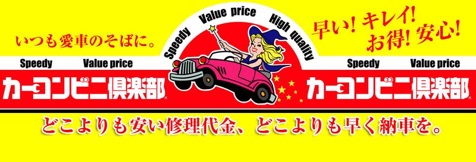 カーコンビニ倶楽部 堺北花田店