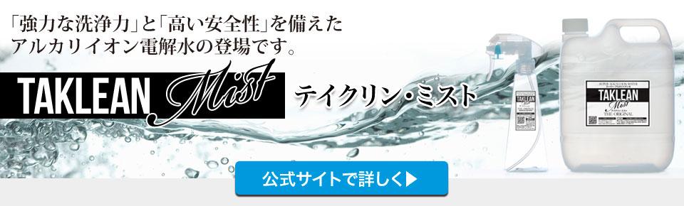 アルカリイオン電解水テイクリン・ミスト